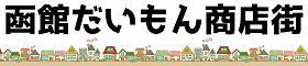 函館だいもん商店街