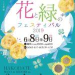 はこだて花と緑のフェスティバル2019ポスター