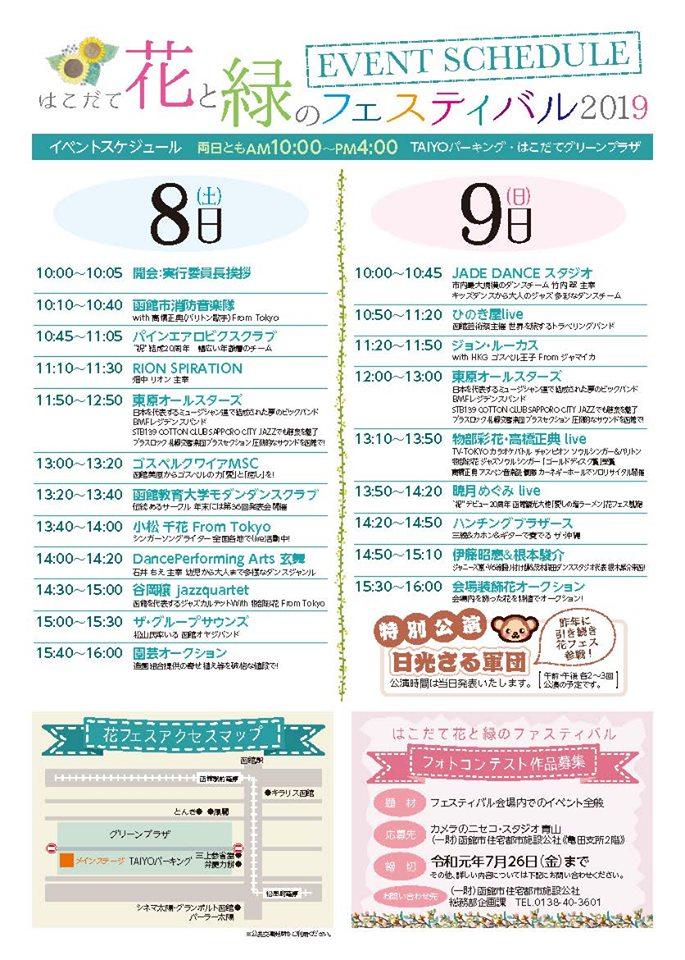 はこだて花と緑のフェスティバル2019イベントスケジュール
