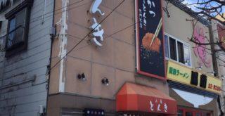 函館とんき大門店外観